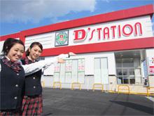 D'ステーションWAKO鹿島店