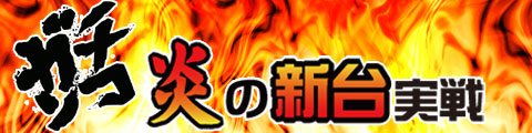 ライター陣が『パチスロ聖闘士星矢』の新台攻略に挑む!