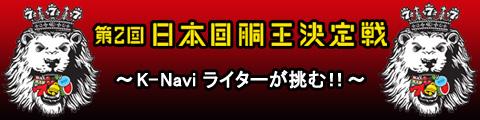 第2回 日本回胴王決定戦~K-Naviライターが挑む!!~