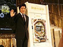 展示会速報新機種「CRぱちんこ天国の階段」特別先行展示会(京楽産業.)