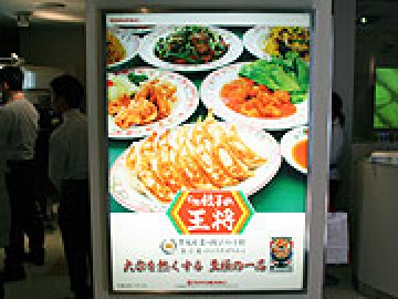 展示会速報パチンコ新機種「CR餃子の王将」展示会(豊丸)