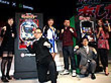 展示会速報新機種「ぱちんこ&パチスロあしたのジョー」合同展示会(京楽産業.・サミー)