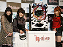 展示会速報パチンコ新機種「CR舞-HiME」プレス発表会(西陣)