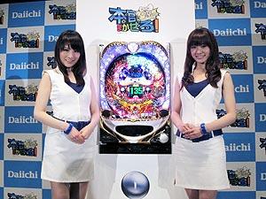 展示会速報パチンコ新機種「CR本官にまかせろ!」プレス発表会(Daiichi)