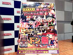 展示会速報HANABIシリーズ集大成「ドンちゃん祭」記者発表会(ユニバーサルエンターテインメント)