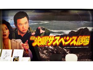 """展示会速報業界初ジャンル""""サスペンスパチンコ""""登場!(タイヨーエレック)"""