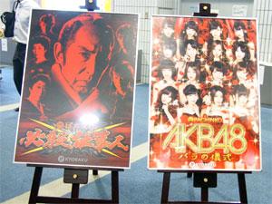 展示会速報「ぱちんこAKB48 バラの儀式」&「ぱちスロ必殺仕事人」展示会(KYORAKU)