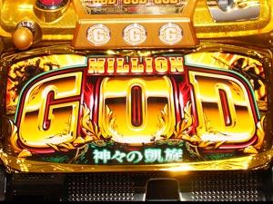 展示会速報新機種「ミリオンゴッド-神々の凱旋-」を発表(ユニバーサルエンターテインメント)