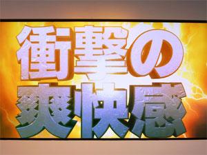 展示会速報「CR衝撃ゴウライガン」新機種内覧会開催(サンセイアールアンドディ)