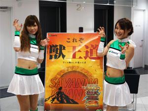 展示会速報「ぱちんこCR神獣王2」内覧会開催(サミー)