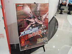 展示会速報ZEROSONIC継承の「ぱちんこCRスーパーロボット大戦 OG」内覧会を開催(サミー)