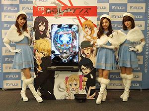 展示会速報V狙いにドキドキ「CR東京レイヴンズ」発表(藤商事)