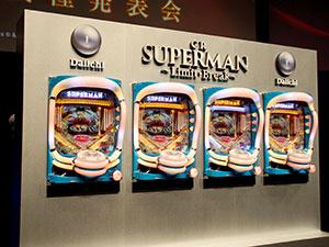 展示会速報「CR SUPERMAN~Limit・Break~」新機種発表会(Daiichi)