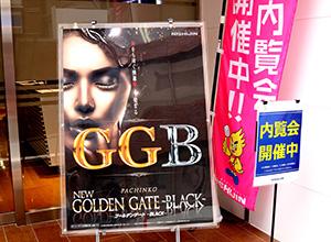 展示会速報「CRゴールデンゲート~BLACK~」内覧会開催(西陣)