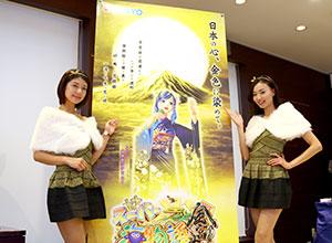 展示会速報「CRスーパー海物語IN JAPAN 金富士バージョン」新機種内覧会開催(SANYO)