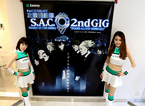 展示会速報「パチスロ攻殻機動隊S.A.C. 2nd GIG」内覧会開催(サミー)