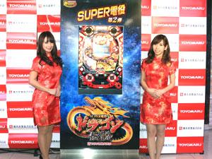 展示会速報「CRA SUPER電役ドラゴン伝説」発表会開催(豊丸)