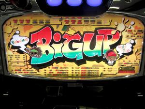 展示会速報「BIGUP」新機種内覧会(ヤーマ)