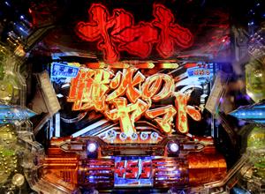 展示会速報「ぱちんこ宇宙戦艦ヤマト2199」内覧会開催(サミー)