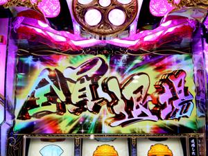 展示会速報「戦国パチスロ花の慶次 ~天を穿つ戦槍~剛弓ver.」内覧会開催(ニューギン)