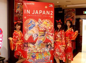 展示会速報「Pスーパー海物語 in Japna2」内覧会開催(SANYO)