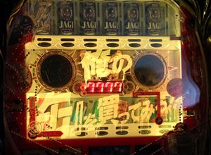 展示会速報「俺の缶を買ってみろ!」と「P DD北斗の拳~主役はジャギ!!~」プレス説明会開催(高尾)