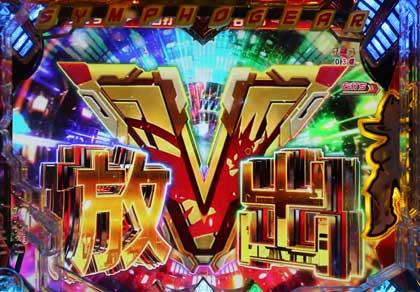 展示会速報「Pフィーバー戦姫絶唱シンフォギア2」「Pフィーバー真花月2」試打してきたぞ(SANKYO)