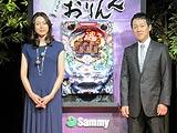 新機種「ぱちんこCR逃亡者おりん2」プレス発表会(サミー)