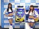 パチンコ新機種「CR RAVE エンドレスバトル」プレス発表会(藤商事)