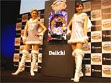 パチンコ新機種「CR天才バカボン4~決断の瞬間~」プレス発表会(Daiichi)