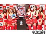 CRファイヤーダイナマイトキング&D Dream Girlsお披露目!(Daiichi)