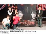 究極の恐怖が幕開け!「ぱちんこクロユリ団地」発表(京楽産業.)