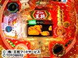 「CR餃子の王将2」熱気でアッツアツな内覧会開催(豊丸産業)
