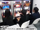 ダブルATが絡み合うシリーズ最新機「ドラゴンギャル」が登場(SNKプレイモア)