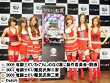 「CRひぐらしのなく頃に頂」プレス発表会(Daiichi)
