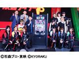 「ぱちんこ仮面ライダーV3」新機種発表会(京楽産業.)