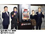 「パチスロ仮面ライダー UNLMITED」プレス発表会(タイヨーエレック)