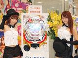 「CRぱちんこRio-Rainbow Road」新機種展示会開催(平和)