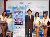 「海底アクア城からの脱出」プレオープン発表会(三洋物産)