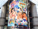 「CR海物語 アクア with 吉木りさ 99ver.」&「CRまわるんパチンコ釣りバカ日誌2 真鯛編」展示会(三洋物産)