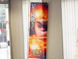 「CR三国志~英雄集結~」&「CR009 RE:CYBORG・1/99.9」内覧会開催(ニューギン)