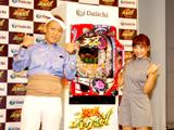「CR天才バカボン~V!V! バカボット!~」新機種発表会開催(Daiichi)