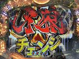 初代踏襲のゲーム性&新要素ありの「CR牙狼復刻版XX」登場(サンセイ)