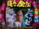選べる金さんで異なる魅力「CR遠山の金さん 二人の遠山桜」発表(藤商事)