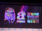 国内最大級イベントとタイアップした「フィーバー a-nation 」発表(SANKYO)
