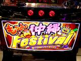 「もっと!沖縄フェスティバル」内覧会開催(パイオニア)