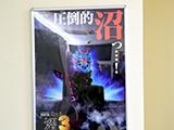 「パチンコCR弾球黙示録カイジ沼3」内覧会開催(TAKAO)