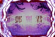 展示会速報「CRテレサ・テン2」プレス発表会開催(Daiichi)