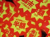 「パチスロ ベン・トー ~半額弁当争奪戦!!~」プレス発表会開催(バルテック)