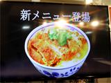 「CR今日もカツ丼」新機種発表会開催(豊丸産業)
